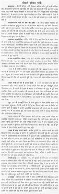 essay indira gandhi indira gandhi quotes inspiring quotes inspirational essay on gandhi