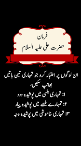 Saaadddiii Quotes Urdu Quotes Imam Ali Quotes Islamic Quotes