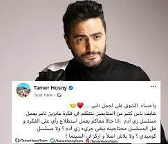 Tweets with replies by Tamer Hosny Team (@TamerHosnyTeam) / Twitter