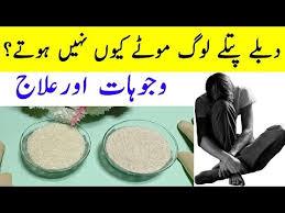 Videos Matching Mota Hone Ke 5 Desi Nuskhe Wazan Badhane Ke