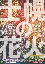 第39回しほろっち夏祭り花火大会7月6日土開催のお知らせ 士幌町