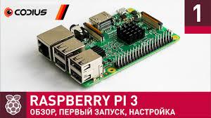 <b>Raspberry Pi</b> 3: обзор, первое включение, настройка – Часть 1 ...
