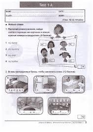 Купить starlight Старлайт класс test booklet с доставкой  starlight Старлайт 2 класс test booklet