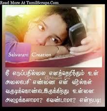 latest love breakup tamil poemslatest love breakup tamil poems