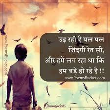 Udh Rahi Hai Zindagi Reth Si Sad Life Shayari Beauteous Sad Life Shayri