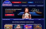 Слоты в онлайн-казино Вулкан Россия