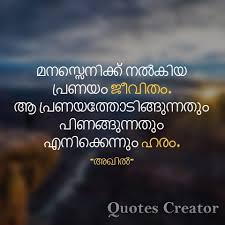 Malayalam Love Quotes Instagram