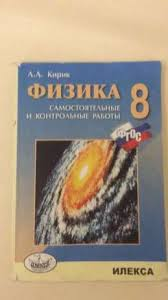 Архив Физика Кирик самост и контр работы класс тг  Физика Кирик самост и контр работы 8 класс Астана изображение 1