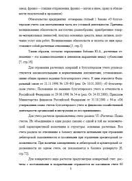 Декан НН Бухгалтерский учет и анализ расчетов с поставщиками и  Страница 7 Бухгалтерский учет на предприятии