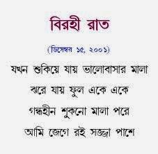 bangla romantic love poem