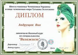 Макияж Днепр Визажист и стилист по прическам в Днепре выезд на  Профессиональное образование