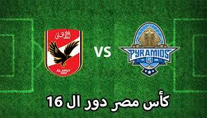 مشاهدة مباراة الأهلي والأهرام بث مباشر بتاريخ 17-08-2019 كأس مصر