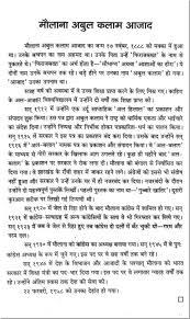 essay on abdul kalam in marathi एक होते कलाम dr apj abdul kalam information in marathi