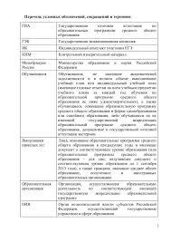 Требования к составлению и оформлению вспомогательных указателей  Печерень условных обозначений сокращений и терминов