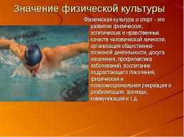 Социальное значение физической культуры реферат физическая  Социальное значение физической культуры реферат физическая культура