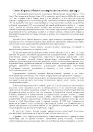 Реферат на тему Совет Европы docsity Банк Рефератов Скачать документ