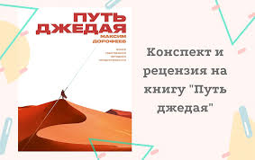 "Конспект ""<b>Путь джедая</b>"", Максим Дорофеев - Виталий Салахмир"