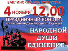 Сценарии праздничного концерта на день народного единства