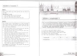 Итоговая контрольная работа по английскому языку класс В П Кузовлев hello html m674e8695 jpg
