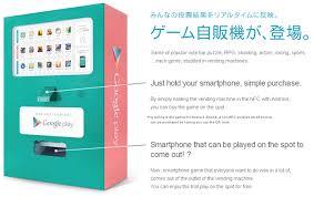 Google Vending Machine Mesmerizing Google Play NFC Vending Machine Wireless Watch Japan