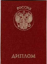 диплом фото россия красный диплом фото россия
