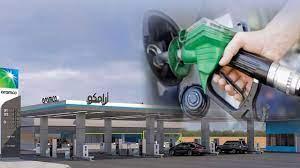 السعودية نيوز | «أرامكو» تعلن أسعار البنزين الجديدة لشهر مايو خلال ساعات