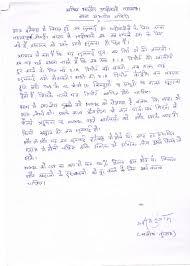 Letter Of Complain Complaint Letter Format Marathi Fresh Best Solutions Of Marathi