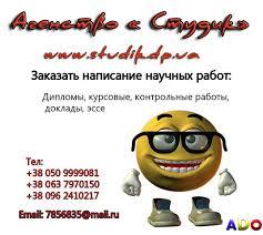 Напишем на заказ курсовые работы Днепропетровск Доска объявлений  Напишем на заказ курсовые работы 1 1