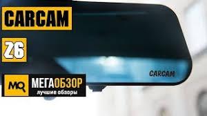 Обзор CARCAM Z6. Недорогой автомобильный ...