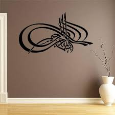 Small Picture Online Shop arabic wall stickers quotes islamic muslim home