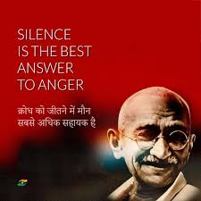 Mahatma Gandhi Quotes In Hindi Silence Is The Best Answer To Anger Art Prints