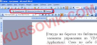 Панель инструментов уменьшение размера знаков текста Курсовая  word vba курсовой панель инструментов уменьшение размер знак текст visualbasic пропускная способность двоичный код