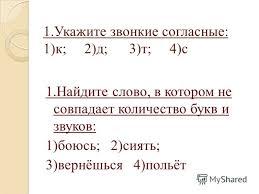 Презентация на тему Контрольный тест по русскому языку за  Укажите звонкие согласные 1 к 2 д 3 т 4 с 1 Найдите слово в котором не совпадает количество букв и звуков 1 боюсь 2 сиять 3 вернёшься 4 польёт