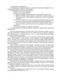Министерство образования и науки Российской Федерации pdf 13 1 Титульный лист Приложение 1 2 Индивидуальное задание на практику