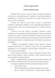 Основы трудового права в Республики Узбекистан реферат по теории  Основы трудового права в Республики Узбекистан реферат по теории государства и права скачать бесплатно работодатель договор
