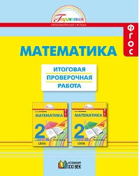 Математика класс Итоговая проверочная работа ФГОС Истомина  Математика 2 класс Итоговая проверочная работа ФГОС