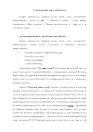 Настройка виртуальной сети linux отчет по практике по  Это только предварительный просмотр
