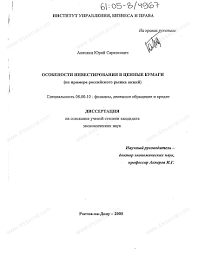 Диссертация на тему Особенности инвестирования в ценные бумаги  Диссертация и автореферат на тему Особенности инвестирования в ценные бумаги На примере российского рынка