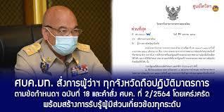 รัฐบาลไทย-ข่าวทำเนียบรัฐบาล-ศบค.มท. สั่งการผู้ว่าฯ ทุกจังหวัด  ถือปฏิบัติมาตรการตามข้อกำหนดฯ ฉบับที่ 18 และคำสั่ง ศบค. ที่ 2/2564  โดยเคร่งครัด พร้อมสร้างการรับรู้ผู้มีส่วนเกี่ยวข้องทุกระดับ