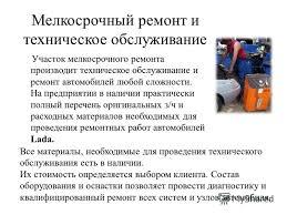 Презентация на тему БОУ ОО СПО Омский колледж профессиональных  7 Участок мелкосрочного