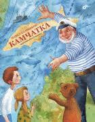 <b>Камчатка</b> - <b>Калмыков П</b>. | Купить книгу с доставкой | My-shop.ru