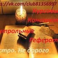 Рефераты конспекты контрольные курсовые Пермь ВКонтакте Рефераты конспекты контрольные курсовые Пермь