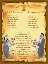 wedding card design in marathi wedding invitations