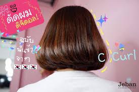 ดดผมดจตอล C Curl ทำส แบบ Cute Cute สไตลเกาหล ราน