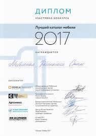 Дипломы в Новосибирске