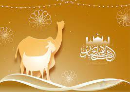 تهاني عيد الأضحى راقية - موقع المزيد