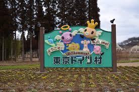 「東京ドイツ村」の画像検索結果