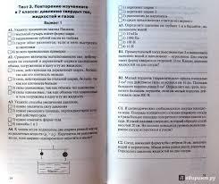 Рецензии покупателей на Физика класс Контрольно измерительные  02 07 2014