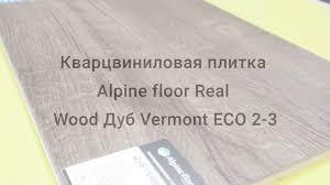 Кварцвиниловая плитка <b>Alpine floor Real</b> Wood Дуб Vermont ЕСО ...