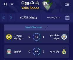 يلا شووت-Yalla Shoot - نتائج الشوط الأول